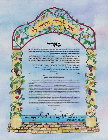 Gateway Custome Print Ketubah