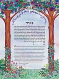 Arch of Trees Ketubah by Peggy Davis